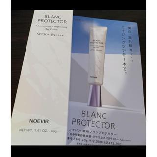 ノエビア(noevir)のノエビア ブランプロテクター 新品未使用(化粧下地)