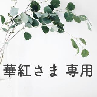 華紅様専用(その他)