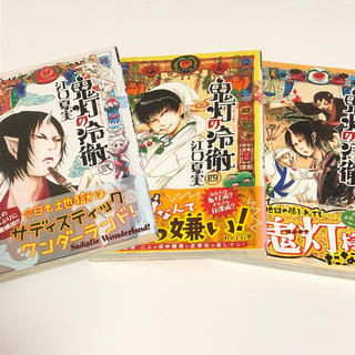 コウダンシャ(講談社)の鬼灯の冷徹 3冊セット(青年漫画)
