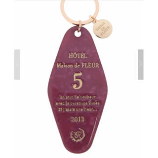 メゾンドフルール(Maison de FLEUR)の新品レア♡5周年記念ホテルキーチャーム♡パープル♡メゾンドフルール(チャーム)
