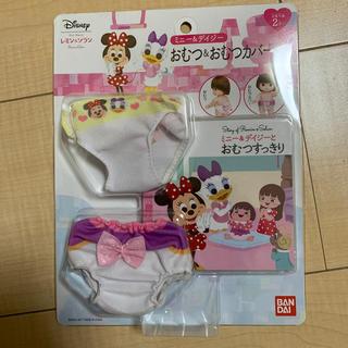 Disney - 【送料無料】レミン&ソラン ミニー&デイジー おむつ&おむつカバーセット