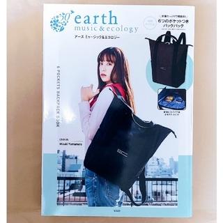 アースミュージックアンドエコロジー(earth music & ecology)のearth music&ecology ムック本 付録 バックパック(ファッション/美容)