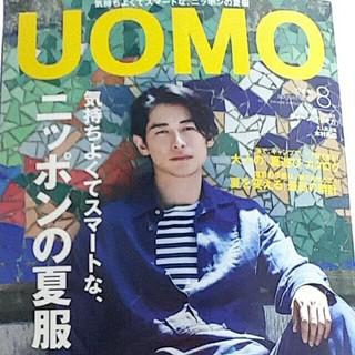 UOMO(ウオモ) 2017年8月号(ファッション)