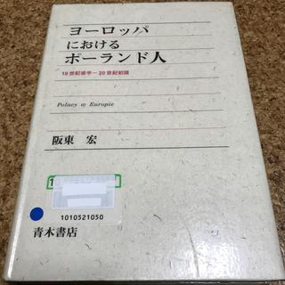 ヨーロッパにおけるポーランド人 坂東宏 青木書店(人文/社会)