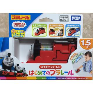 タカラトミー(Takara Tomy)のはじめてのプラレール おでかけジェームス (電車のおもちゃ/車)