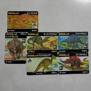 ショウガクカン(小学館)のバーコードバトラーⅡ カード 恐竜の図鑑 6枚セット(その他)