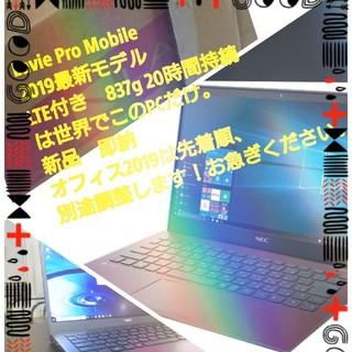 エヌイーシー(NEC)のlavie pro mobile LTE 3台 新品(ノートPC)