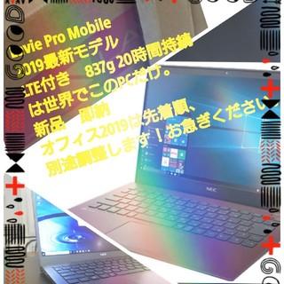 エヌイーシー(NEC)のlavie pro mobile 3台 lteフルセット リモートアクセス対応(ノートPC)
