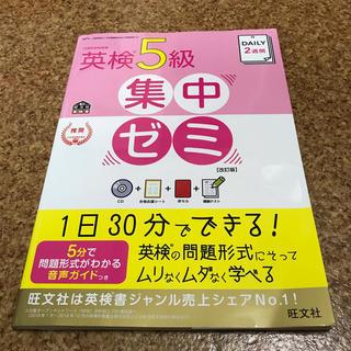 オウブンシャ(旺文社)のDAILY 2週間英検5級集中ゼミ 改訂版(資格/検定)