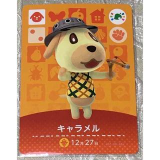 あつまれ動物の森 キャラメル amiiboカード(その他)