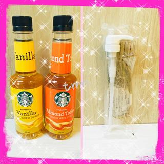 スターバックスコーヒー(Starbucks Coffee)のラスト3❗️スターバックス☆シロップ☆バニラ&アーモンドトフィー&ポンプ(コーヒー)