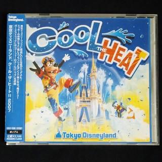 ディズニー(Disney)のクール・ザ・ヒート!!CD(アニメ)