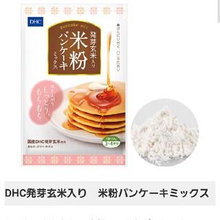 ディーエイチシー(DHC)のDHC 米粉パンケーキミックス 3袋(菓子/デザート)