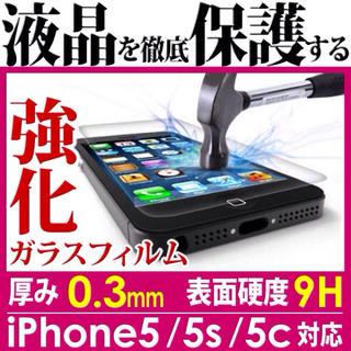iPhone5 5s 強化ガラスフィルム(保護フィルム)