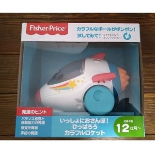 フィッシャープライス(Fisher-Price)のフィッシャープライス 新品 おもちゃ(知育玩具)