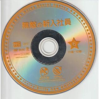 無敵の新入社員 VOL.6 [DVD-ディスクのみ](TVドラマ)