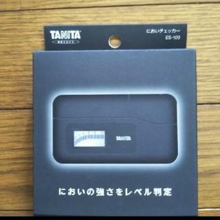 タニタ(TANITA)のTANITAタニタ においチェッカー ES-100新品未使用品 送料無料(口臭防止/エチケット用品)