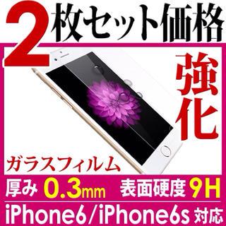 二枚組 iPhone6s ガラスフィルム(保護フィルム)