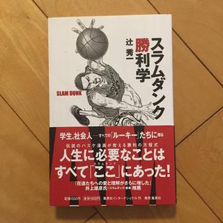 シュウエイシャ(集英社)のスラムダンク勝利学 ※勝利には必要!!! (ビジネス/経済)
