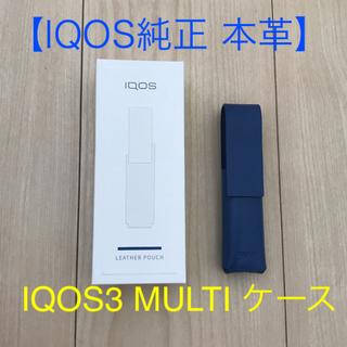 アイコス(IQOS)の【IQOS純正】IQOS 3 MULTI レザーポーチ ロイヤルブルー 本革(タバコグッズ)
