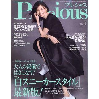ドゥロワー(Drawer)の☆プレシャス precious☆2020年6号 最新号☆ 雑誌 ☆定価990円(その他)