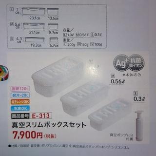アサヒケイキンゾク(アサヒ軽金属)のアサヒ軽金属 真空スリムボックスセット 活力鍋(容器)