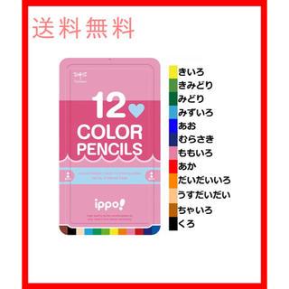 トンボエンピツ(トンボ鉛筆)のトンボ鉛筆 色鉛筆 ippo! スライド缶入 12色 プレーン Pink(色鉛筆)
