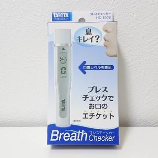 タニタ(TANITA)のタニタ ブレスチェッカー ホワイト HC150S-WH(口臭防止/エチケット用品)