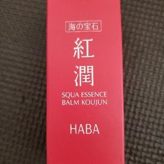 ハーバー(HABA)のすうたんさん専用♡HABA紅潤(その他)