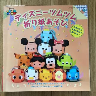 ディズニー(Disney)のディズニーツムツム折り紙あそび(趣味/スポーツ/実用)