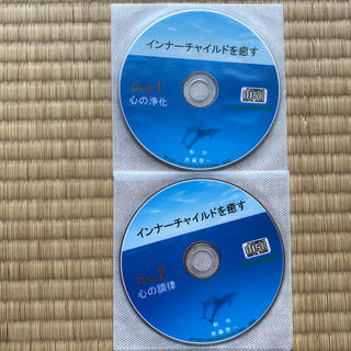 CD インナーチャイルドを癒す(ヒーリング/ニューエイジ)
