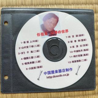 CD 任祖泉 胡琴の世界(胡弓)