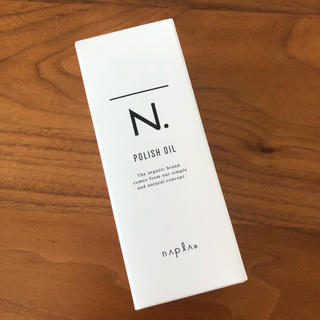 ナプラ(NAPUR)の【新品未使用】【美容室で購入】ナプラ Nドット ポリッシュオイル 150ml(その他)
