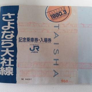 さよなら大社線 記念乗車券・入場券(鉄道)