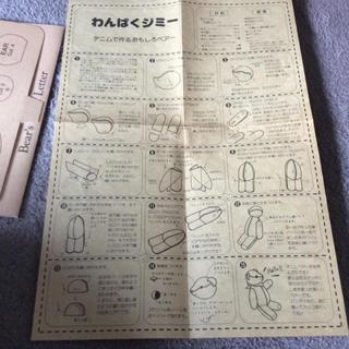値下げ!千趣会 ベアーの作り方&型紙 6種類(型紙/パターン)
