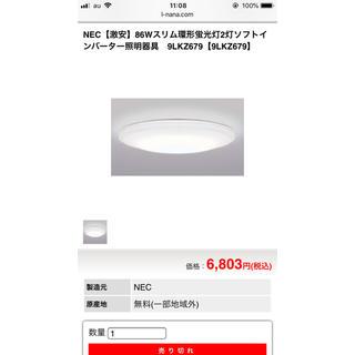 エヌイーシー(NEC)のNEC シーリングライト(天井照明)