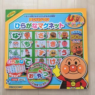 Agatsuma - アンパンマン ひらがなマグネット