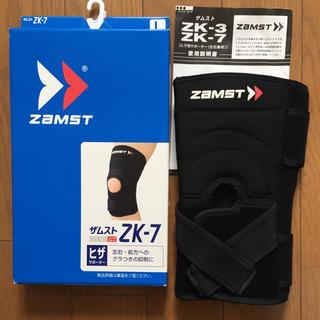 ザムスト(ZAMST)の専用出品  ザムスト 膝サポーター ZK-7 左右兼用  L(トレーニング用品)