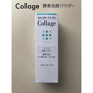 コラージュフルフル(コラージュフルフル)のコラージュ 酵素洗顔パウダー(洗顔料)