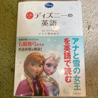 ディズニー(Disney)のディズニ-アナ雪 CD未開封 カバー付(語学/参考書)