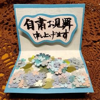 あじさい メッセージハンドメイドカード 紫陽花(カード/レター/ラッピング)