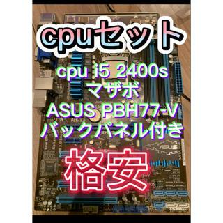 エイスース(ASUS)のcpuセット マザーボード セット i5  lga1155 asus pcパーツ(PCパーツ)
