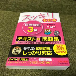スッキリわかる日商簿記3級 第10版(資格/検定)