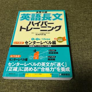 れみ様専用 大学入試英語長文ハイパートレーニング レベル2 新装版(語学/参考書)