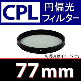 CPL フィルター 77mm 円偏光 送料無料(フィルター)