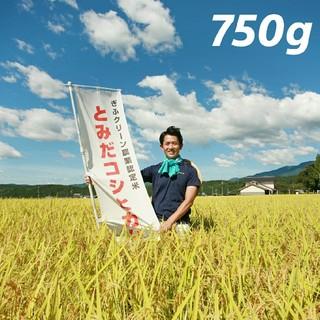 お米750g【お米屋ゆうくんイチオシ!当店の店頭で一番売れる美味しいコシヒカリ】(米/穀物)
