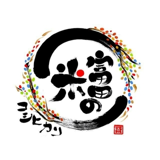 お米1㎏ 【私、米屋が売ります!当店の店頭で一番売れる美味しいコシヒカリ!】(米/穀物)