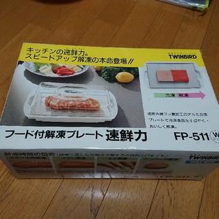 ツインバード(TWINBIRD)のツインバード フード付き 解凍プレート(調理道具/製菓道具)