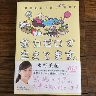 アサヒシンブンシュッパン(朝日新聞出版)の余力ゼロで生きてます。 水野美紀 本(住まい/暮らし/子育て)