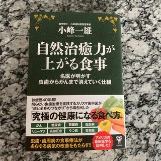 美品 自然治癒力が上がる食事(健康/医学)